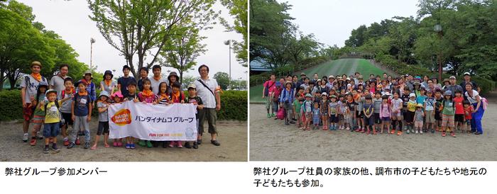 バンダイナムコグループCSR活動 「田植え体験」に参加