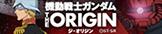 機動戦士ガンダム THE ORIGIN